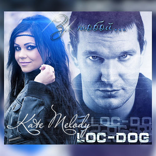 За тобой (feat. Loc-Dog) by Kate Melody