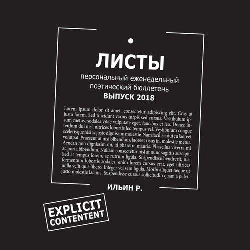 Листы. Еженедельный бюллетень. Вып. 2018 von Роман Ильин
