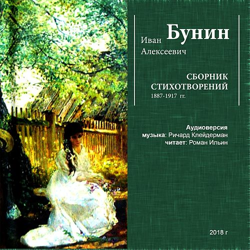 И. А. Бунин. Сборник стихотворений 1987-1917 гг. von Роман Ильин