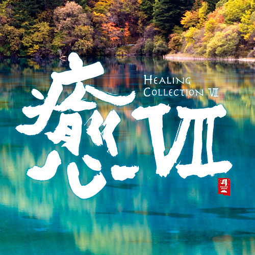 Healing Collection VII de Various Artists
