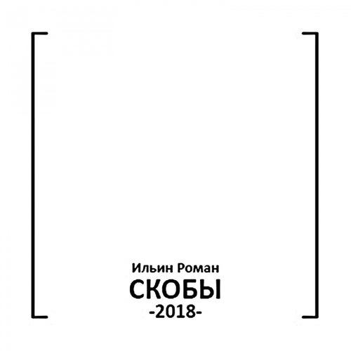 Скобы von Роман Ильин