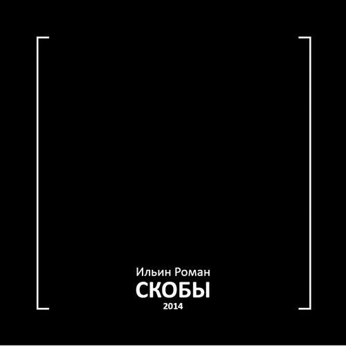 Скобы 2014 von Роман Ильин