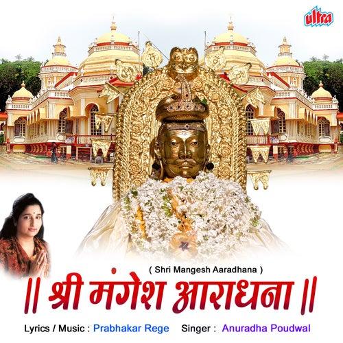 Shri Mangesh Aaradhana by Anuradha Paudwal