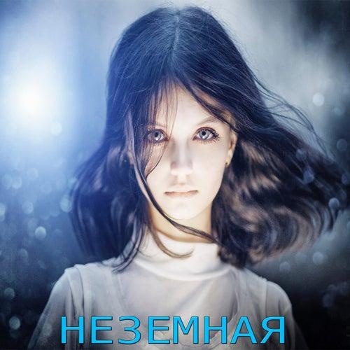 Неземная by Alisa