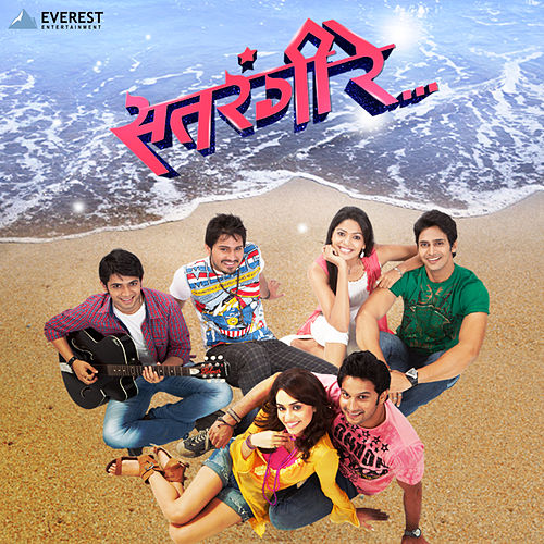 Satrangi Re by Various Artists