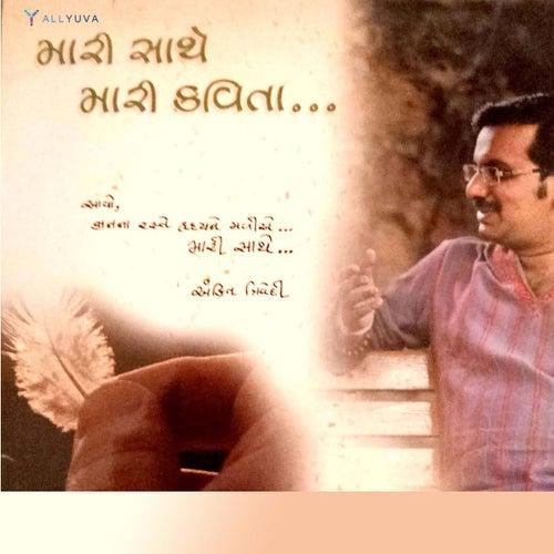 Mari Sathe Mari Kavita de Various