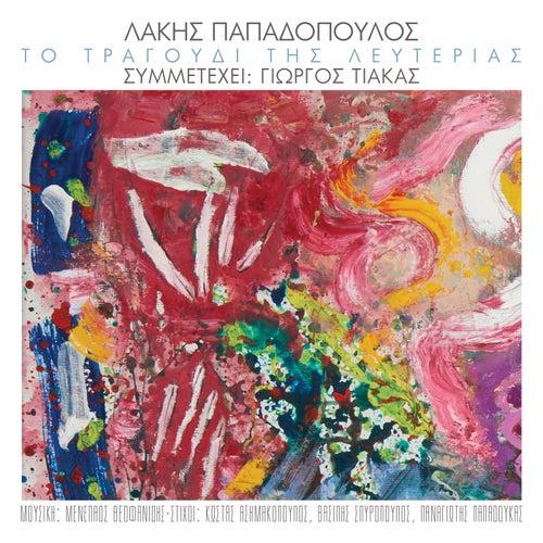 To Tragoudi Tis Lefterias von Lakis Papadopoulos (Λάκης Παπαδόπουλος)