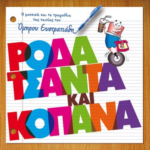 Roda Tsanta Kai Kopana (I Mousiki & I Tainia Tou Omirou Efstratiadi) de Various Artists