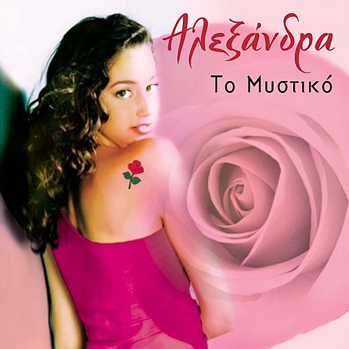 To Mystiko by Alexandra