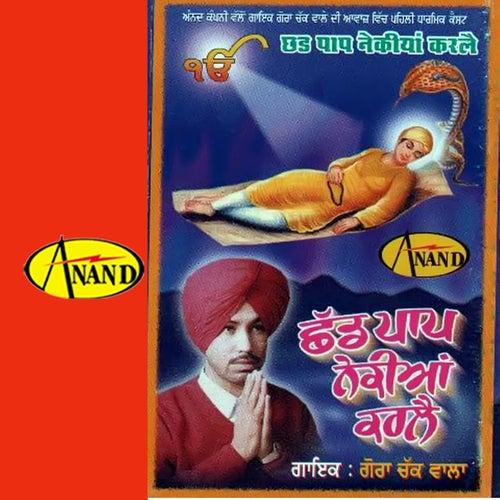 Chhad Paap Nekiyan Karle de Gora Chakk Wala