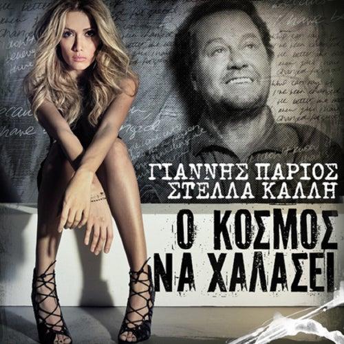 "Stella Kalli (Στέλλα Καλλή): ""O Kosmos Na Halasi"""