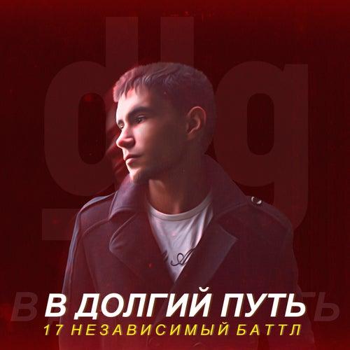В долгий путь (17 независимый баттл) by DLG