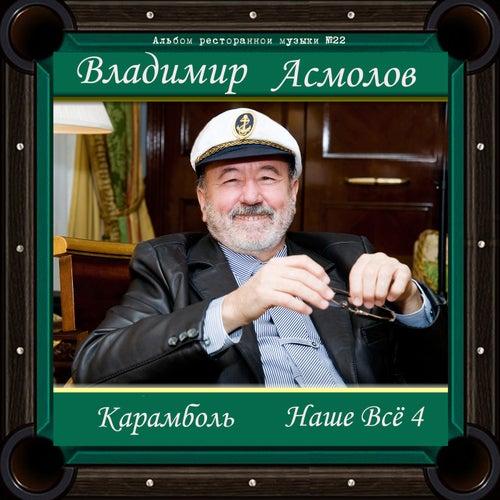 Карамболь. Наше все 4. Альбом ресторанной музыки №22 by Владимир Асмолов (Vladimir Asmolov )