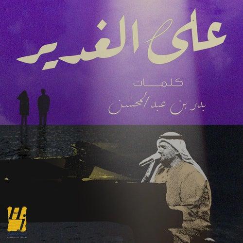 علي الغدير by حسين الجسمي