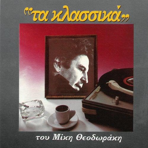 Ta Klassika by Mikis Theodorakis (Μίκης Θεοδωράκης)