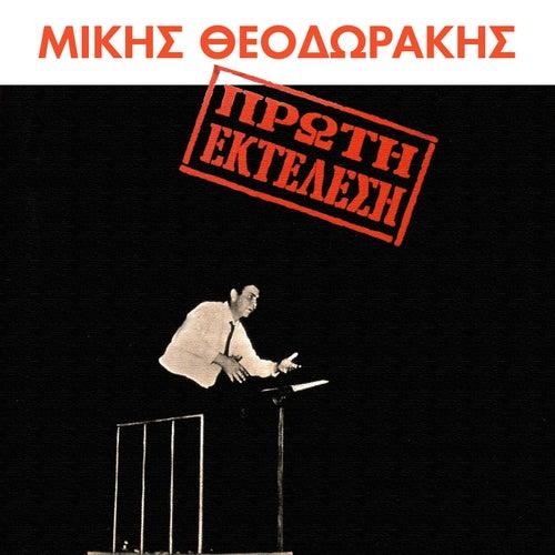Proti Ektelesi by Mikis Theodorakis (Μίκης Θεοδωράκης)