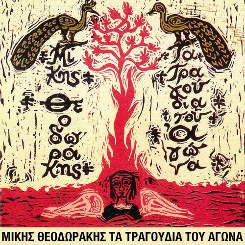 Ta Tragoudia Tou Agona by Mikis Theodorakis (Μίκης Θεοδωράκης)