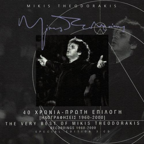 40 Hronia - Proti Epilogi  - Ihografisis 1960-  2000 by Mikis Theodorakis (Μίκης Θεοδωράκης)
