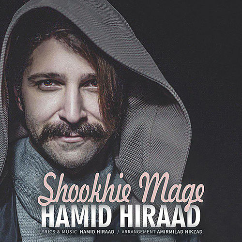 Shookhie Mage by Hamid Hiraad