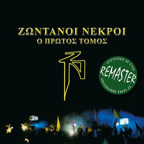 O Protos Tomos (Remastered) by Zontanoi Nekroi