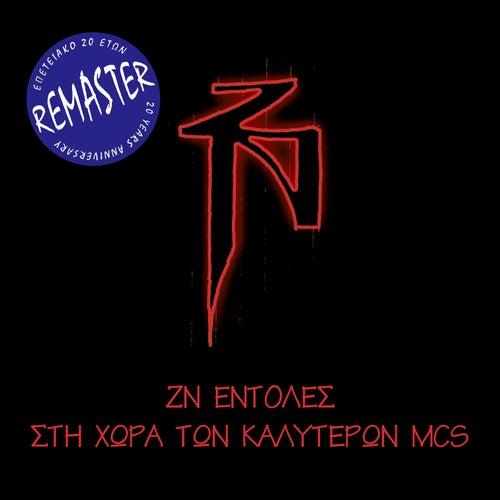 ZN Entoles / Sti Hora Ton Kalyteron MCs (Remastered) by Zontanoi Nekroi