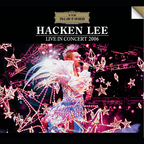 Li Ke Qin De Xin Ying Shou Yan Chang Hui 2006 von Hacken Lee