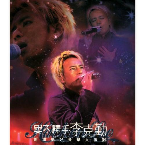 Ai Bu Shi Shou Hacken Lee Xin Cheng Chang Hao Yin Yeur Da Pai Dui (Live) von Hacken Lee