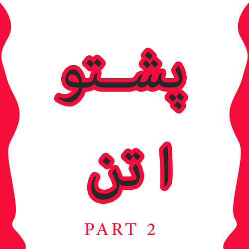 Pashto Attan Part 2 by Muntazir Khan