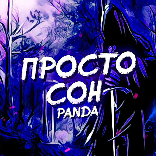 Просто сон de Panda