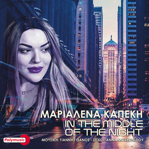 "Marialena Kapeki: ""In the Middle of the Night"""