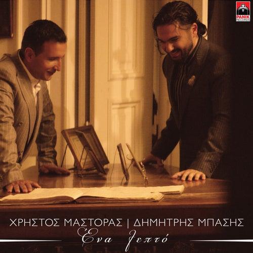 "Dimitris Basis Christos Mastoras: ""Ena Lepto"""