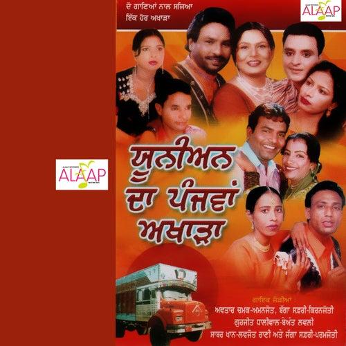 Union Da Panjvan Akhara van Various