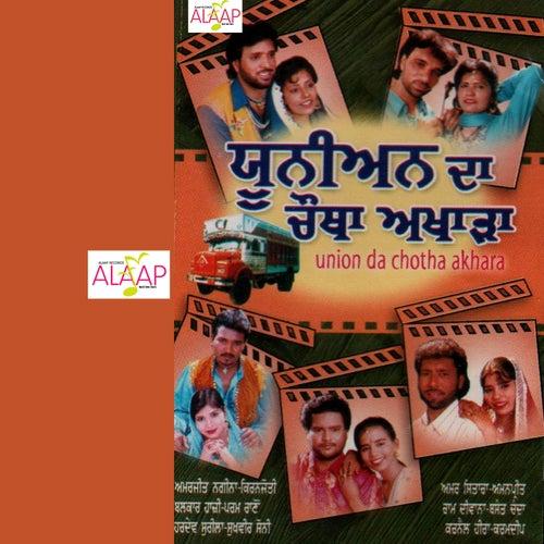 Union Da Chotha Akhara van Various