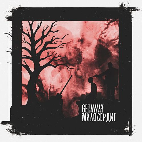 Милосердие by Getaway