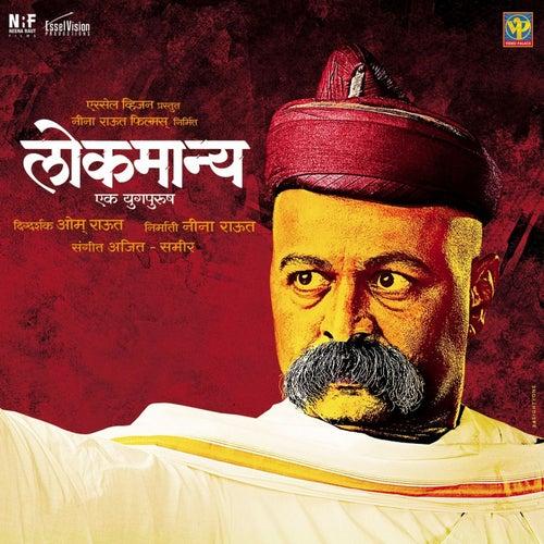 Lokmanya- Ek Yugpurush by Shankar Mahadevan