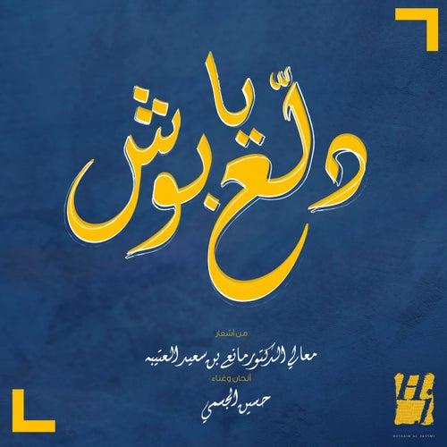 دلع يا بوش by حسين الجسمي