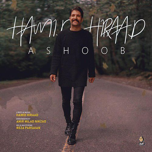 Ashoob by Hamid Hiraad