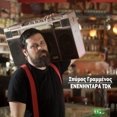 Enenintara TDK by Spiros Grammenos (Σπύρος Γραμμένος)