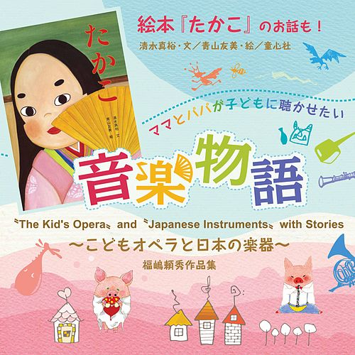Kid's Opera and Japanese Instruments with Stories by Yu Ikeba
