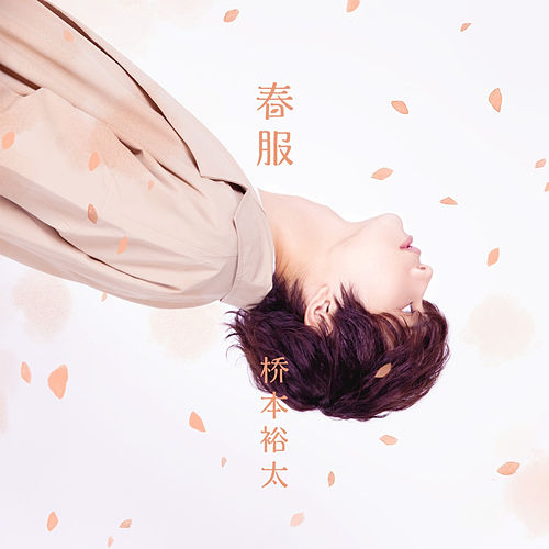 Spring Clothes (Chinese Version) von Yuta Hashimoto