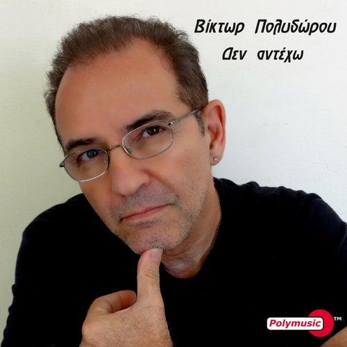 """Victor Polydorou: """"Den Antecho"""""""