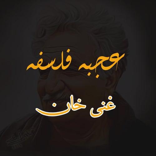 Ajaba Falsafa Ghani Khan by Muntazir Khan