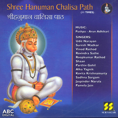 Shree Hanuman Chalisa Path (11 times) de Udit Narayan