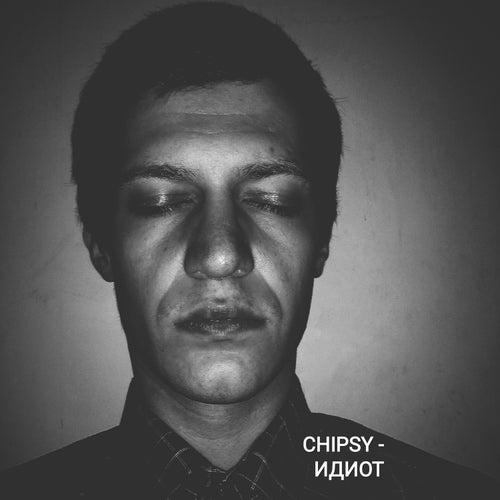 Идиот de Chipsy