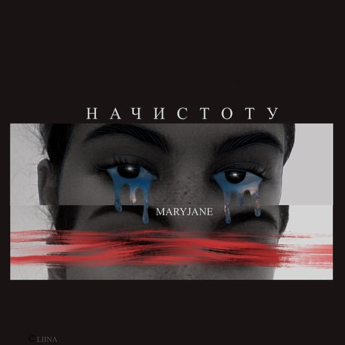 Начистоту (prod. by BlackSurfer) de Mary Jane