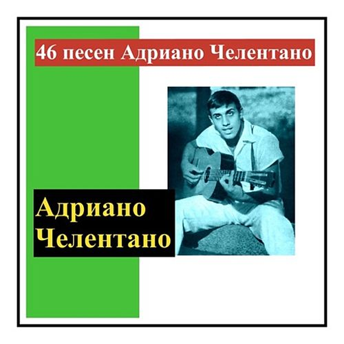 46 Песен Адриано Челентано de Adriano Celentano