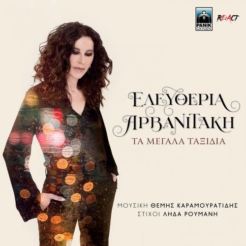 Ta Megala Taxidia de Eleftheria Arvanitaki (Ελευθερία Αρβανιτάκη)
