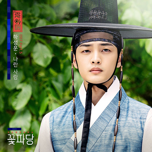 Flower Crew: Joseon Marriage Agency (Original Television Soundtrack, Pt. 5) by Ha Sung Woon