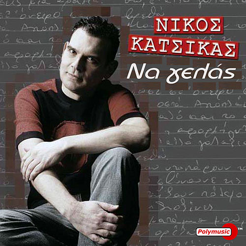 "Nikos Katsikas: ""Na Gelas"""