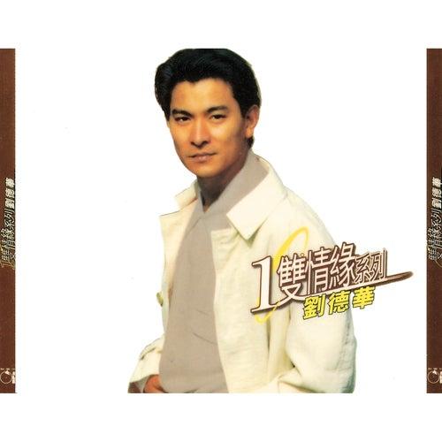 Yi Shuang Qing Yuan Xi Lie de Andy Lau